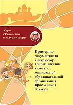 http://www.iro.yar.ru/fileadmin/_processed_/6/b/csm_primer-instruktor_e5e1131384.jpg